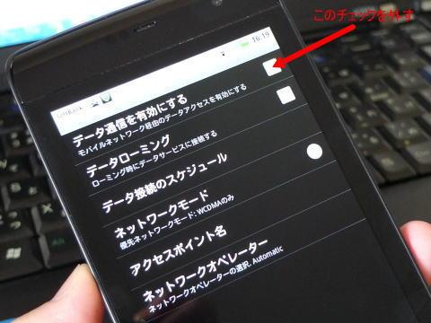 [DELL Streak] アンドロイド携帯をWiFi運用する方法