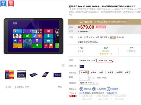 中華Windows8パッド 酷比魔方 iwork8のお買得度を考える