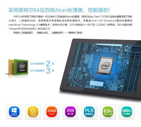 2万ちょっとで買える SIMフリーWindowsタブレットPIPO W6 3Gが凄い