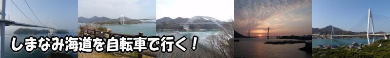 しまなみ海道を自転車で行く!