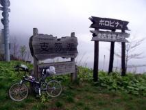 札幌支笏湖自転車道路で支笏湖温泉へ