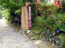 旧東海道の難所「箱根の山」で修行!